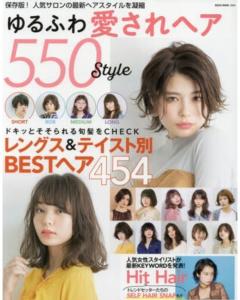ゆるふわ愛されヘア550.jpg